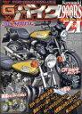 【中古】 G−ワークス バイク(Vol.10) SAN−EI MOOK/三栄書房(その他) 【中古】afb