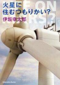 【中古】 火星に住むつもりかい? 光文社文庫/伊坂幸太郎(著者) 【中古】afb