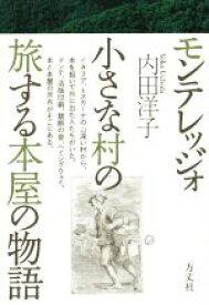 【中古】 モンテレッジォ 小さな村の旅する本屋の物語 /内田洋子(著者) 【中古】afb