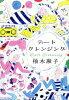 【中古】デートクレンジング/柚木麻子(著者)【中古】afb