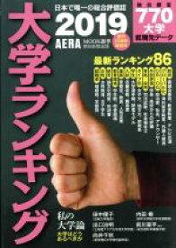 【中古】 大学ランキング(2019) AERA MOOK 進学/朝日新聞出版 【中古】afb