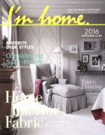 【中古】 I'm home(no.84 2016 NOVEMBER) 隔月刊誌/商店建築社 【中古】afb