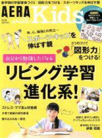 【中古】 AERA with Kids(2017 春号) 季刊誌/朝日新聞出版 【中古】afb