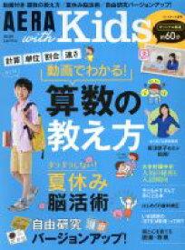 【中古】 AERA with Kids(2017 夏号) 季刊誌/朝日新聞出版 【中古】afb