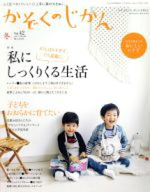 【中古】 かぞくのじかん(Vol.42 2018冬) 季刊誌/婦人之友社 【中古】afb