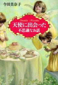 【中古】 天使に出会った不思議なお話 /今田美奈子(著者) 【中古】afb