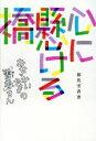 【中古】 心に懸ける橋 /相馬雪香(著者) 【中古】afb