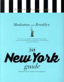 【中古】 New York guide 24H /朝日新聞出版(著者) 【中古】afb