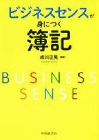 【中古】 ビジネスセンスが身につく簿記 /成川正晃(著者) 【中古】afb