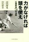 【中古】 力がなければ頭を使え 広商野球74の法則 /迫田穆成(著者),田尻賢誉(著者) 【中古】afb