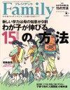 【中古】 プレジデント Family(2016 春号) 季刊誌/プレジデント社(その他) 【中古】afb