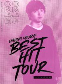 【中古】 DAICHI MIURA BEST HIT TOUR in 日本武道館 2/14(水)公演+2/15(木)公演 /三浦大知 【中古】afb
