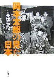 【中古】 岡本太郎の見た日本 /赤坂憲雄【著】 【中古】afb