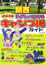 【中古】 関西 子どもとでかけるおすすめキャンプ場ガイド /カーサ【著】 【中古】afb