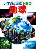 【中古】 地球 小学館の図鑑NEO10/絵本・児童書(その他) 【中古】afb