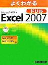 【中古】 よくわかるMicrosoft Office Excel 2007ドリル /富士通オフィス機器【著・制作】 【中古】afb