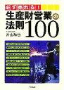 【中古】 必ず売れる!生産財営業の法則100 DO BOOKS/片山和也【著】 【中古】afb
