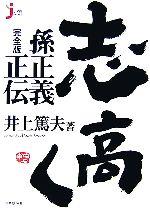 【中古】 志高く 孫正義正伝 完全版 じっぴセレクト/井上篤夫【著】 【中古】afb