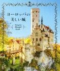 【中古】 写真集 ヨーロッパの美しい城 /パイインターナショナル(その他) 【中古】afb