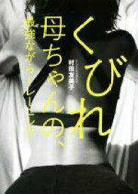 【中古】 くびれ母ちゃんの、最強ながらトレーニング VERY BOOKS/村田友美子(著者) 【中古】afb
