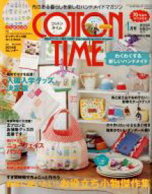 【中古】 COTTON TIME(2014年1月号) 隔月刊誌/主婦と生活社(その他) 【中古】afb