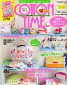 【中古】 COTTON TIME(2014年3月号) 隔月刊誌/主婦と生活社(その他) 【中古】afb
