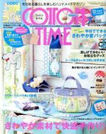 【中古】 COTTON TIME(2014年7月号) 隔月刊誌/主婦と生活社(その他) 【中古】afb