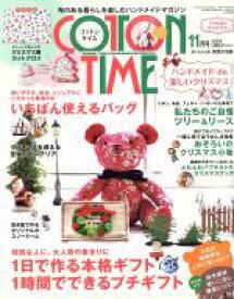 【中古】 COTTON TIME(2016年11月号) 隔月刊誌/主婦と生活社(その他) 【中古】afb