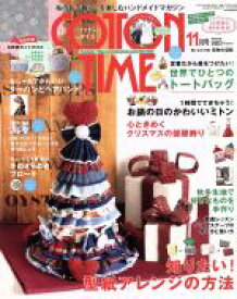 【中古】 COTTON TIME(2017年11月号) 隔月刊誌/主婦と生活社(その他) 【中古】afb