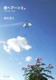 【中古】 空へブーンと。 つれづれノート 33 角川文庫/銀色夏生(著者) 【中古】afb