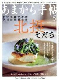 【中古】 あまから手帖(2018年5月号) 月刊誌/クリエテ関西 【中古】afb