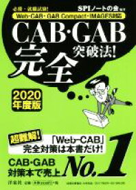 【中古】 CAB・GAB完全突破法!(2020年度版) 必勝・就職試験! Web−CAB・GAB Compact・IMAGES対応 /SPIノートの会(著者) 【中古】afb