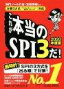 【中古】 これが本当のSPI3だ!(2020年度版) 主要3方式(テストセンター・ペーパー・WEBテスティング)対応 /SPIノー…