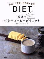 【中古】 魔法のバターコーヒーダイエット 空腹感、ダルさゼロ、リバウンドなし! /最強のバターコーヒー(著者) 【中古】afb