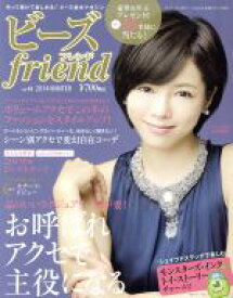 【中古】 ビーズ friend(vol.41 2014 WINTER) 季刊誌/ブティック社(その他) 【中古】afb