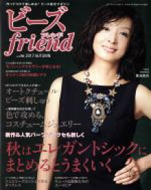 【中古】 ビーズ friend(vol.56 2017 AUTUMN) 季刊誌/ブティック社(その他) 【中古】afb