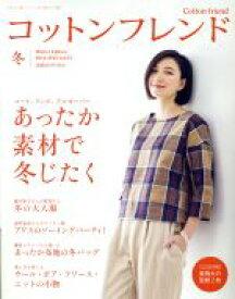 【中古】 Cotton friend(vol.53 2014‐2015 冬) 季刊誌/ブティック社(その他) 【中古】afb