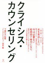【中古】 クライシス・カウンセリング /メンタルレスキュー協会(著者),下園壮太(その他) 【中古】afb