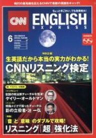 【中古】 CNN ENGLISH EXPRESS(2018年6月号) 月刊誌/朝日出版社(その他) 【中古】afb