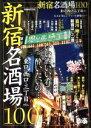 【中古】 新宿名酒場100 ぴあMOOK/ぴあ(その他) 【中古】afb