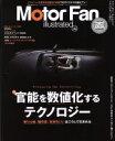 【中古】 Motor Fan illustrated(Vol.140) 官能を数値化するテクノロジー モーターファン別冊/三栄書房(その他) …