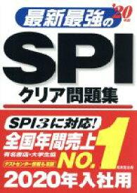 【中古】 最新最強のSPIクリア問題集('20年版) /成美堂出版(その他) 【中古】afb