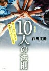 【中古】 10人の法則 新装版 誰もが幸せになれる世界一シンプルな方法 /西田文郎(著者) 【中古】afb