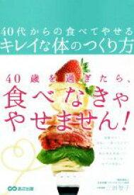 【中古】 40代からの食べてやせるキレイな体のつくり方 /三田智子(著者) 【中古】afb