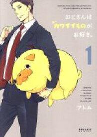 【中古】 【コミックセット】おじさんはカワイイものがお好き。(1〜3巻)セット/ツトム 【中古】afb