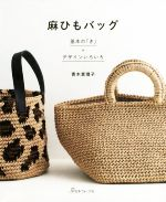 【中古】 麻ひもバッグ 基本の「き」+デザインいろいろ /青木恵理子(著者) 【中古】afb