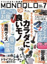 【中古】 MONOQLO(2018年7月号) 月刊誌/晋遊舎(その他) 【中古】afb