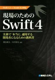 【中古】 現場のためのSwift4 Swift4.1+Xcode9.3対応 /澤田孝志(著者),今村哲也(著者) 【中古】afb