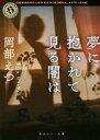 【中古】 夢に抱かれて見る闇は 角川ホラー文庫/岡部えつ(著者) 【中古】afb