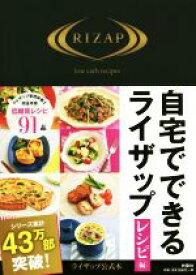 【中古】 自宅でできるライザップ レシピ編 ライザップ公式本/RIZAP(著者) 【中古】afb